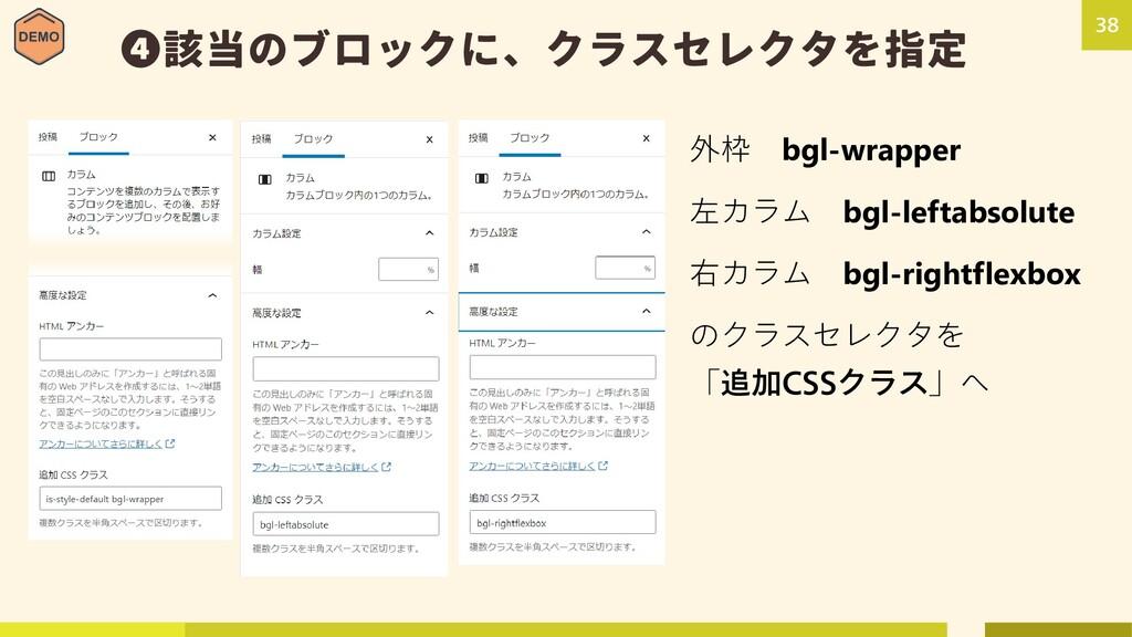 ❹該当のブロックに、クラスセレクタを指定 外枠 bgl-wrapper 左カラム bgl-le...