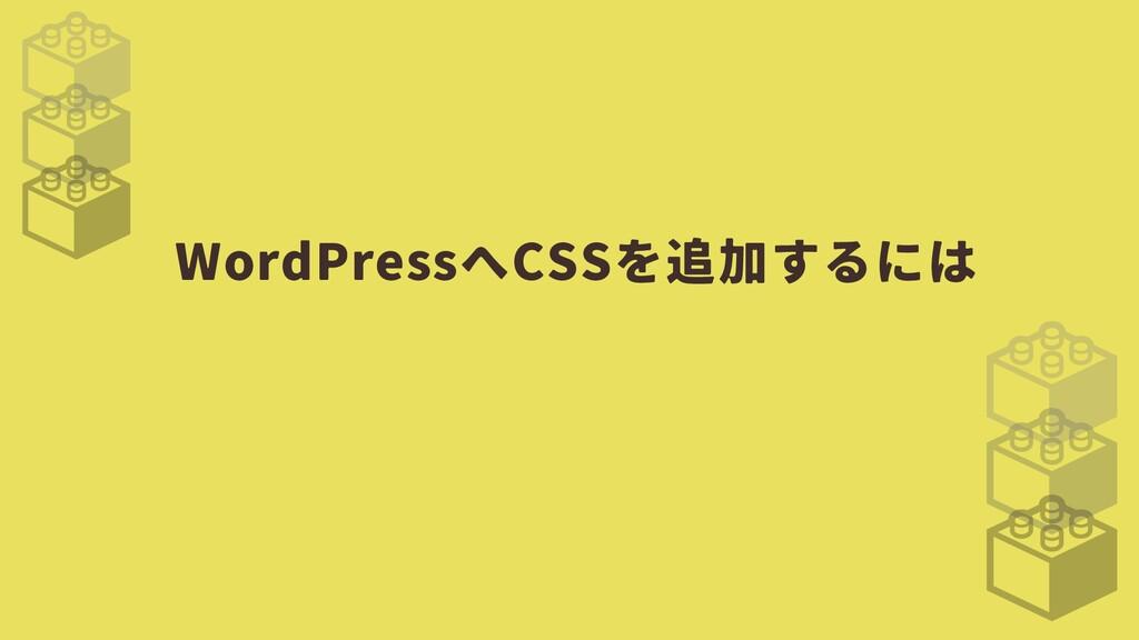 WordPressへCSSを追加するには
