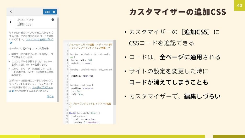 カスタマイザーの追加CSS • カスタマイザーの[追加CSS]に CSSコードを追記できる •...