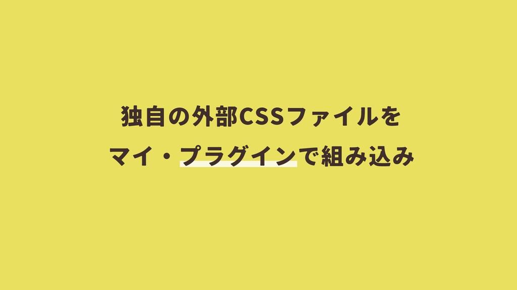 独自の外部CSSファイルを マイ・プラグインで組み込み