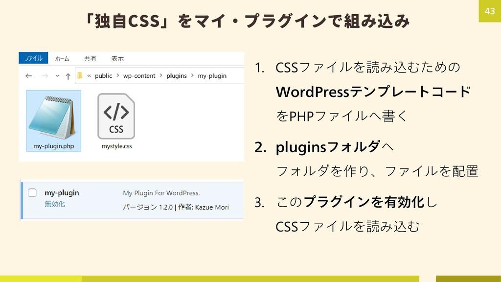 43 「独自CSS」をマイ・プラグインで組み込み 1. CSSファイルを読み込むための Wor...