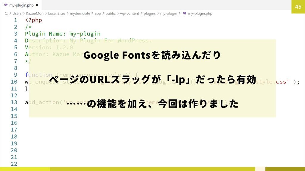 45 Google Fontsを読み込んだり ページのURLスラッグが「-lp」だったら有効 ...