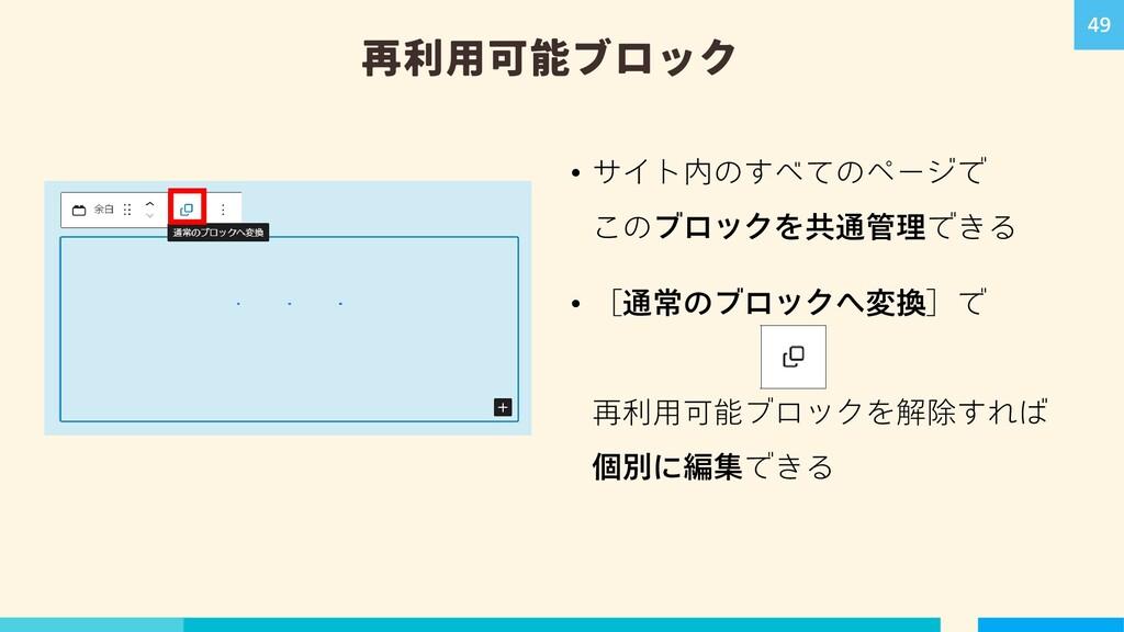 再利用可能ブロック • サイト内のすべてのページで このブロックを共通管理できる • [通常の...