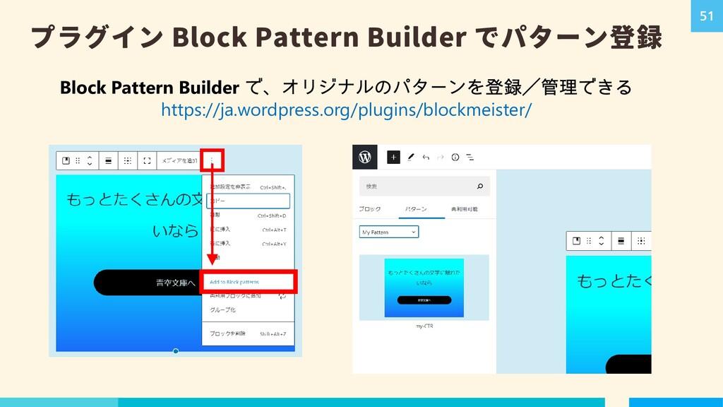プラグイン Block Pattern Builder でパターン登録 Block Patte...