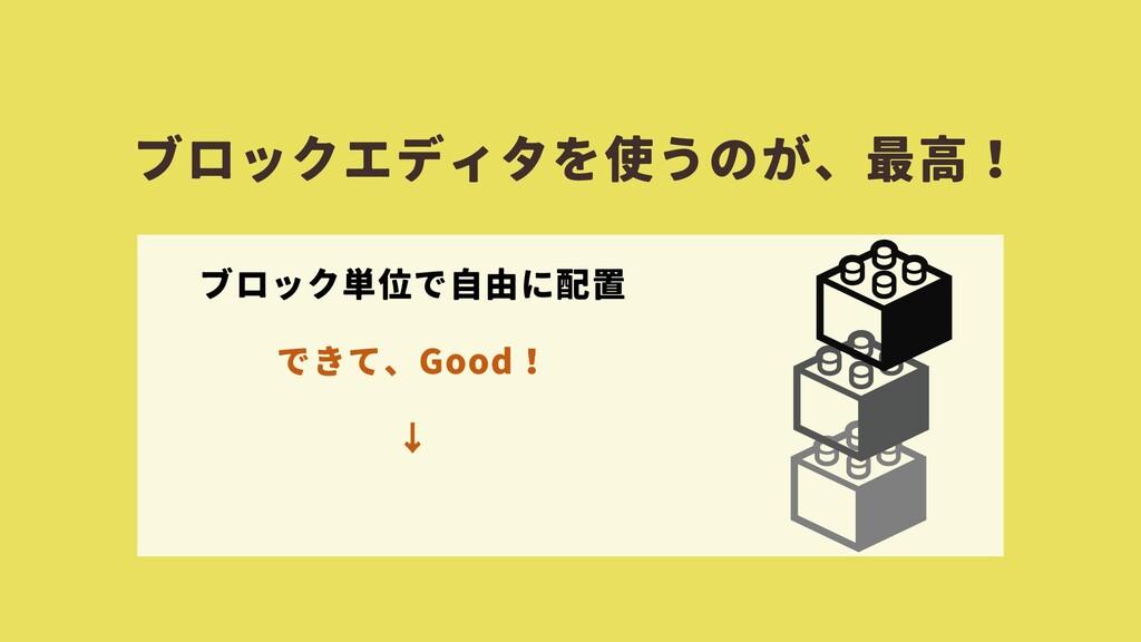 ブロックエディタを使うのが、最高! ブロック単位で自由に配置 できて、Good! ↓
