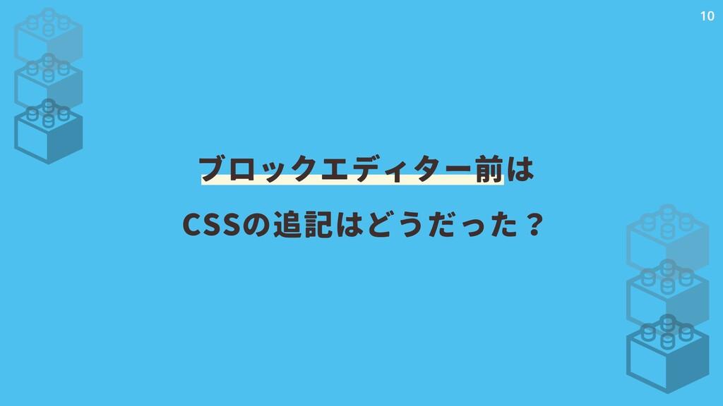 ブロックエディター前は CSSの追記はどうだった? 10