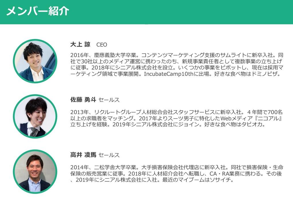 メンバー紹介 ⼤上 諒 CEO 佐藤 勇⽃ セールス ⾼井 凌⾺ セールス 2016年、慶應義...