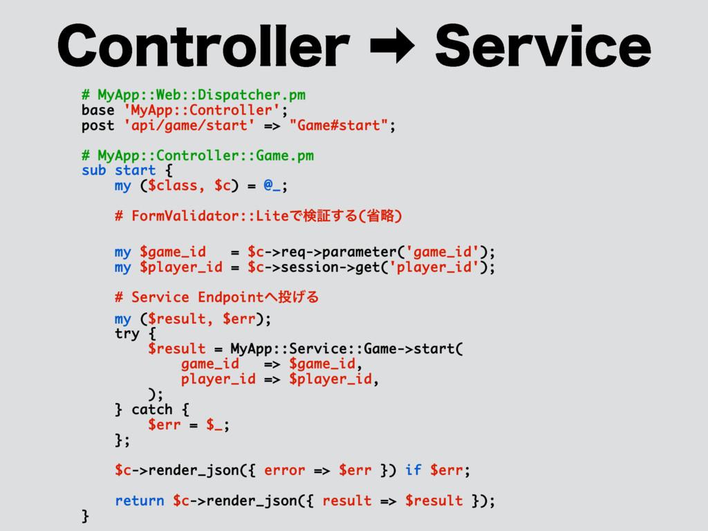 $POUSPMMFS4FSWJDF # MyApp::Web::Dispatcher.p...