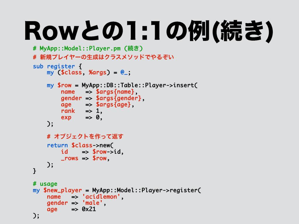 3PXͱͷͷྫ ଓ͖  # MyApp::Model::Player.pm (ଓ͖) #...