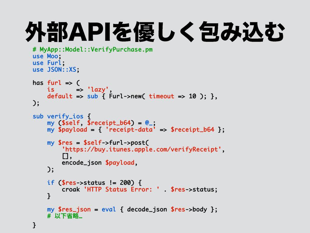 """֎෦""""1*Λ༏͘͠แΈࠐΉ # MyApp::Model::VerifyPurchase.pm..."""