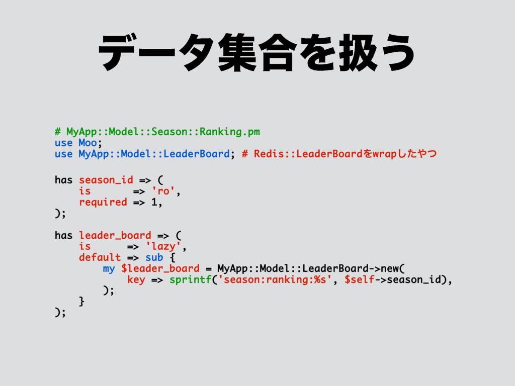 σʔλू߹Λѻ͏ # MyApp::Model::Season::Ranking.pm use...