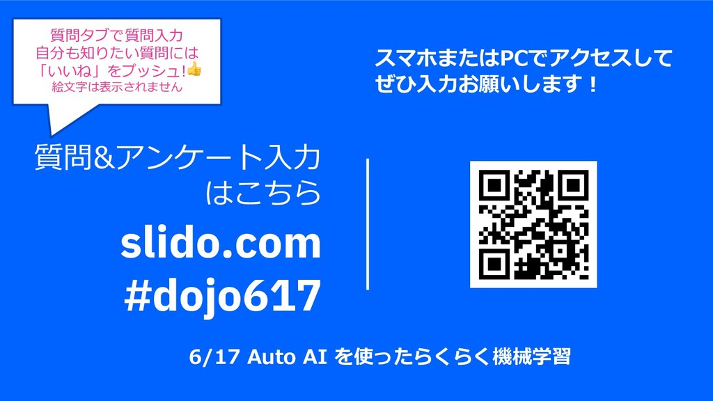 質問&アンケート⼊⼒ はこちら slido.com #dojo617 質問タブで質問⼊⼒ ⾃分...