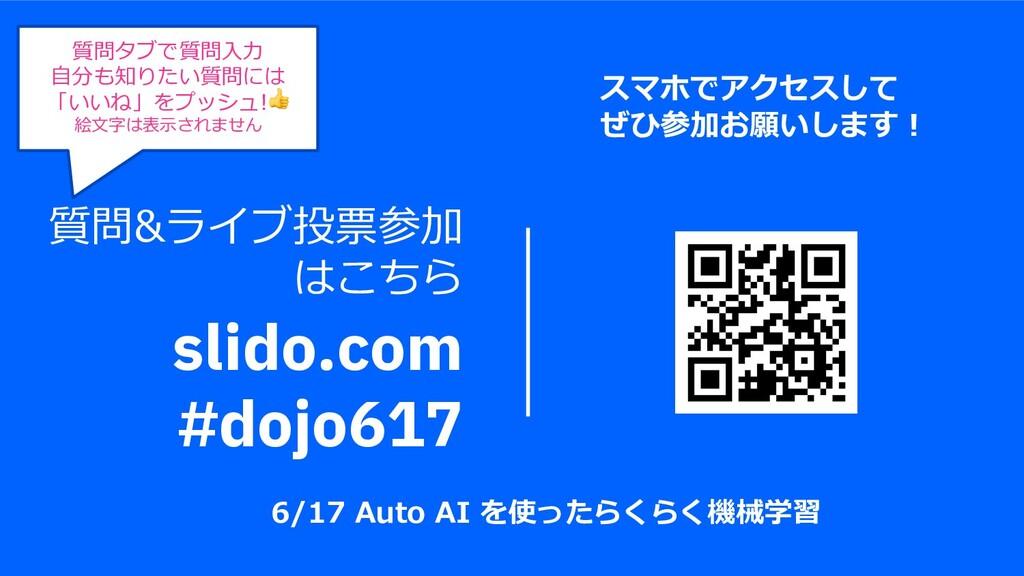 質問&ライブ投票参加 はこちら slido.com #dojo617 質問タブで質問⼊⼒ ⾃分...