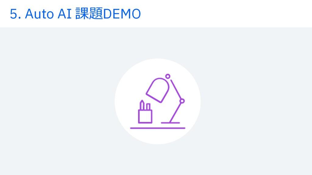 5. Auto AI 課題DEMO