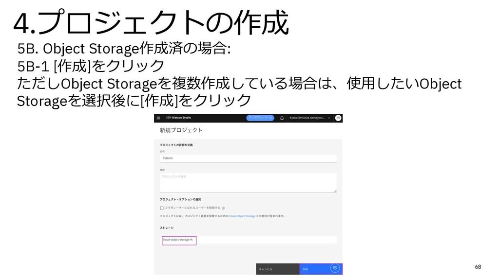 68 5B. Object Storage作成済の場合: 5B-1 [作成]をクリック ただし...