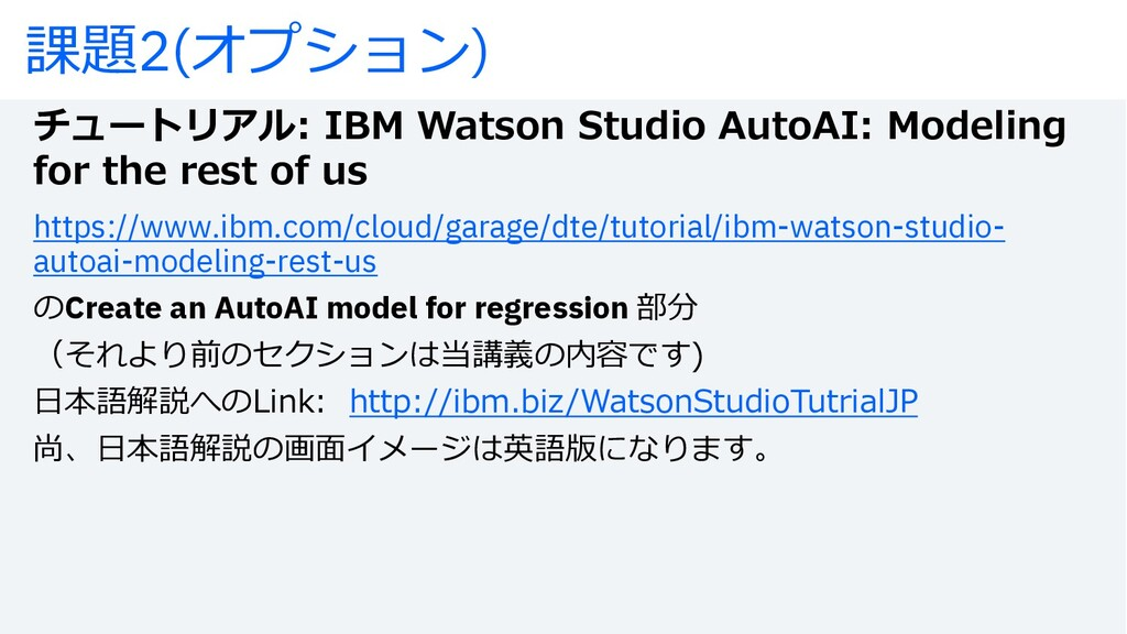 課題2(オプション) チュートリアル: IBM Watson Studio AutoAI: M...