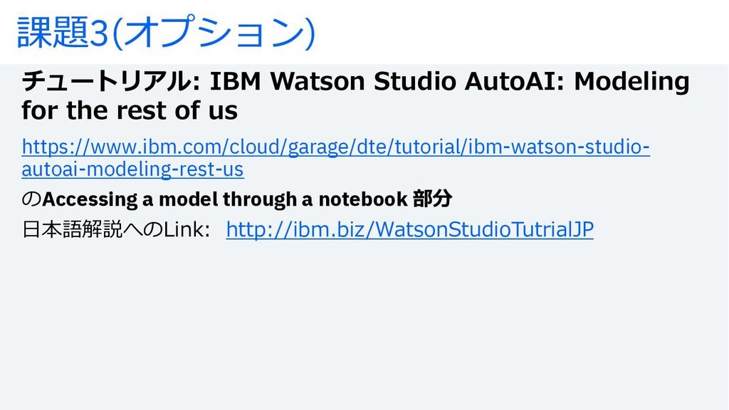 課題3(オプション) チュートリアル: IBM Watson Studio AutoAI: M...