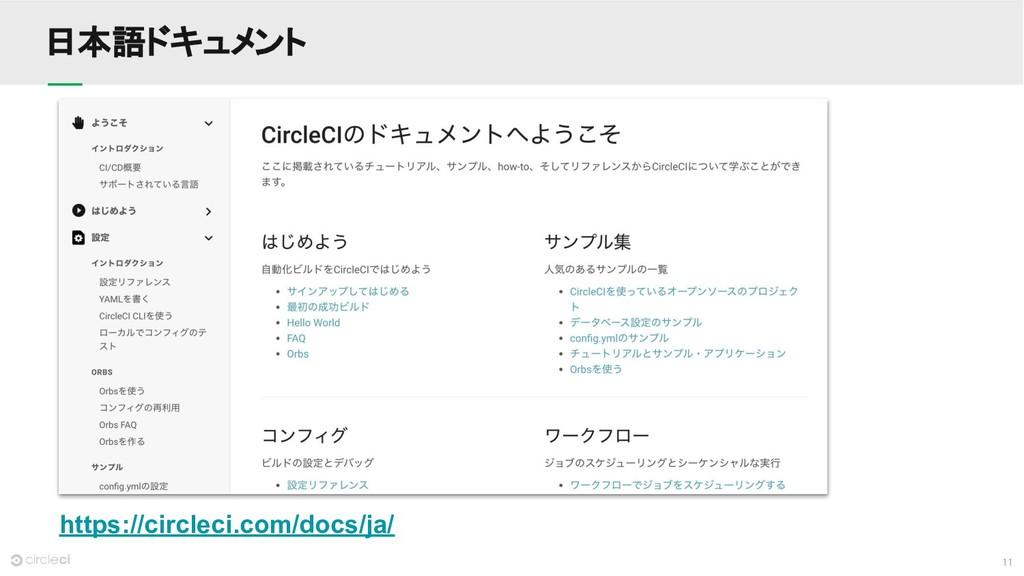 11 日本語ドキュメント https://circleci.com/docs/ja/