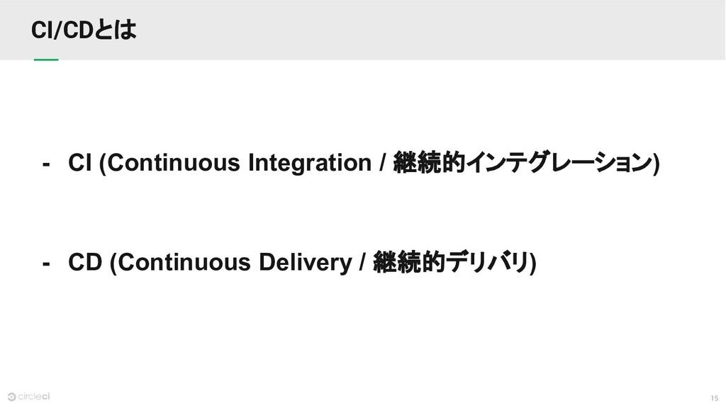 15 CI/CDとは - CI (Continuous Integration / 継続的イン...