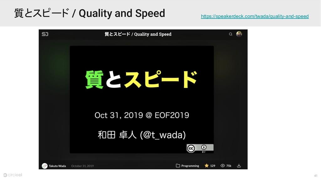41 質とスピード / Quality and Speed https://speakerde...