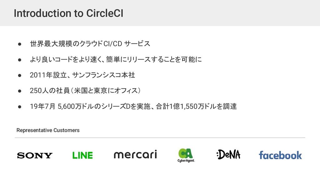 Introduction to CircleCI ● 世界最大規模のクラウド CI/CD サー...