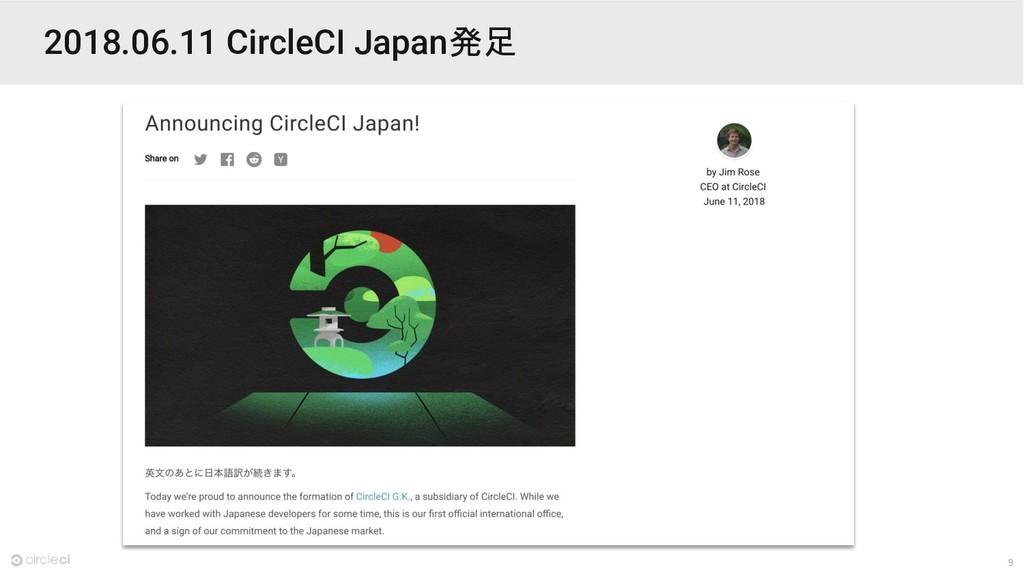 9 2018.06.11 CircleCI Japan発足