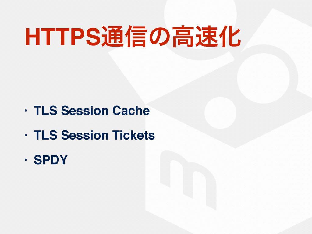 HTTPS௨৴ͷߴԽ • TLS Session Cache • TLS Session T...
