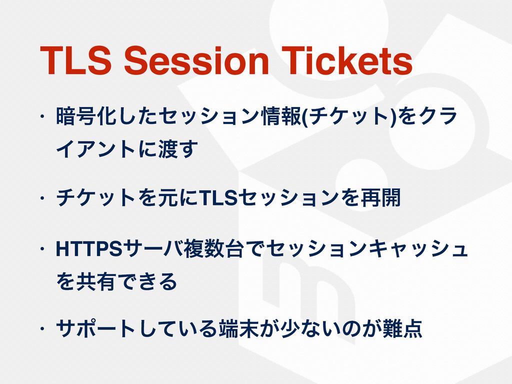 TLS Session Tickets • ҉߸Խͨ͠ηογϣϯใ(νέοτ)ΛΫϥ ΠΞϯ...