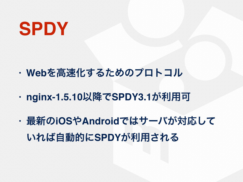SPDY • WebΛߴԽ͢ΔͨΊͷϓϩτίϧ • nginx-1.5.10Ҏ߱ͰSPDY3...