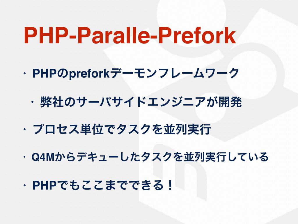 PHP-Paralle-Prefork • PHPͷpreforkσʔϞϯϑϨʔϜϫʔΫ • ...