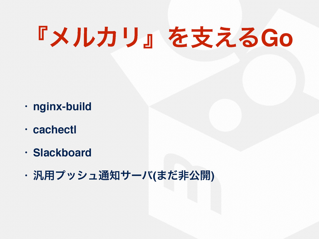ʰϝϧΧϦʱΛࢧ͑ΔGo • nginx-build • cachectl • Slackbo...