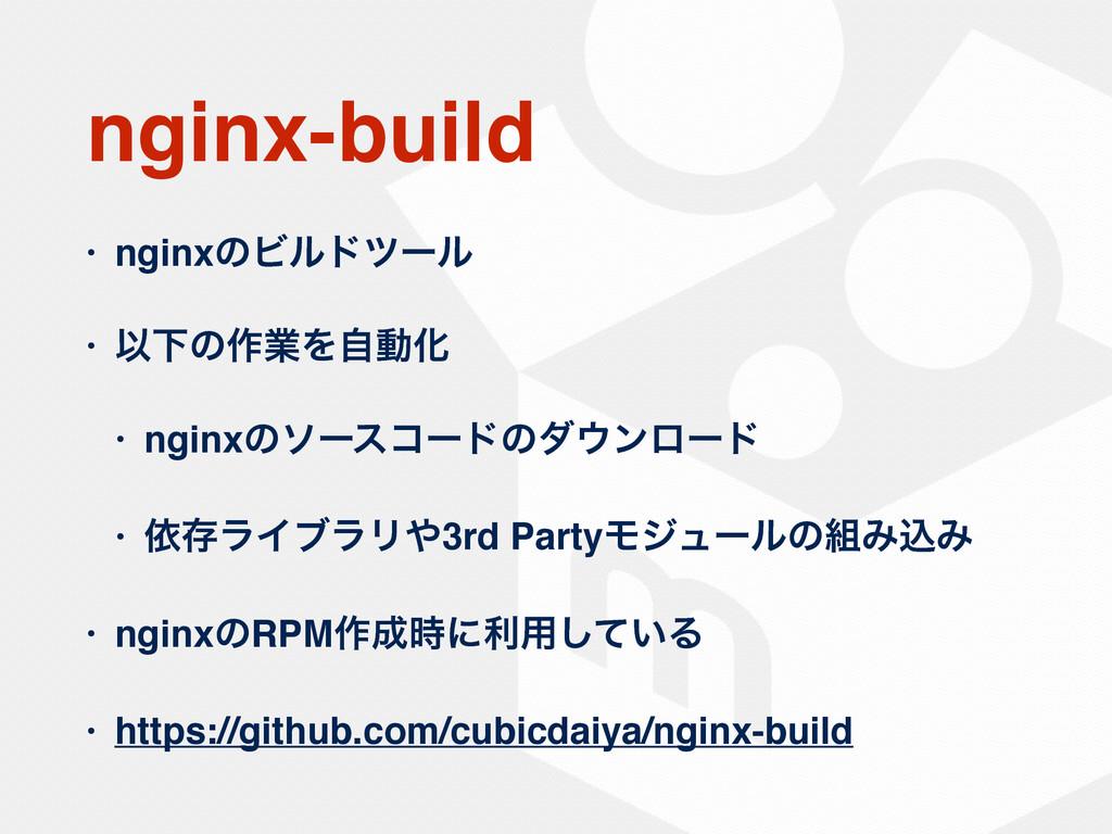 nginx-build • nginxͷϏϧυπʔϧ • ҎԼͷ࡞ۀΛࣗಈԽ • nginxͷ...