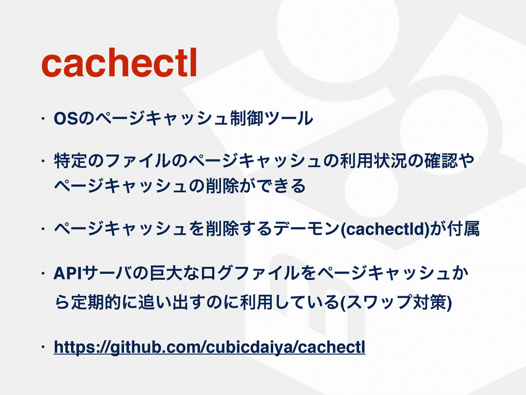 cachectl • OSͷϖʔδΩϟογϡ੍ޚπʔϧ • ಛఆͷϑΝΠϧͷϖʔδΩϟογϡͷ...