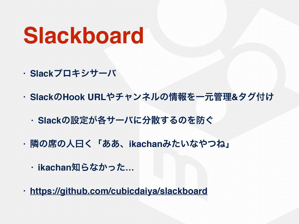 Slackboard • SlackϓϩΩγαʔό • SlackͷHook URLνϟϯω...