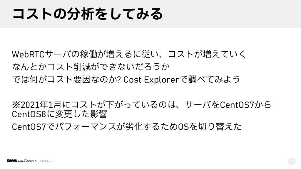 © DMM.com コストの分析をしてみる WebRTCサーバの稼働が増えるに従い、コストが増...