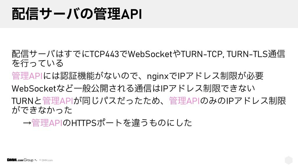 © DMM.com 配信サーバの管理API 配信サーバはすでにTCP443でWebSocket...
