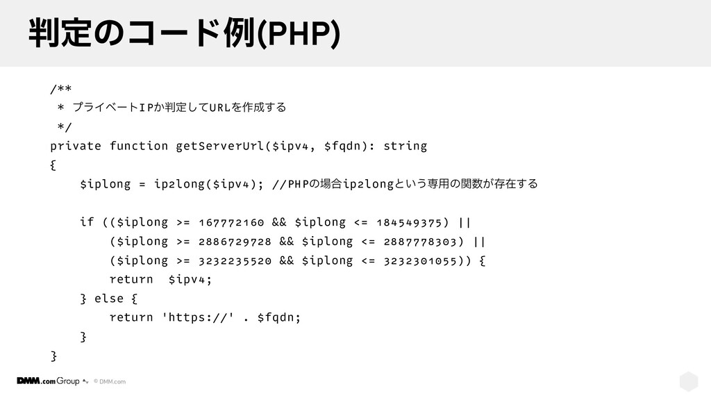 © DMM.com 判定のコード例(PHP) /** * プライベートIPか判定してURLを作...