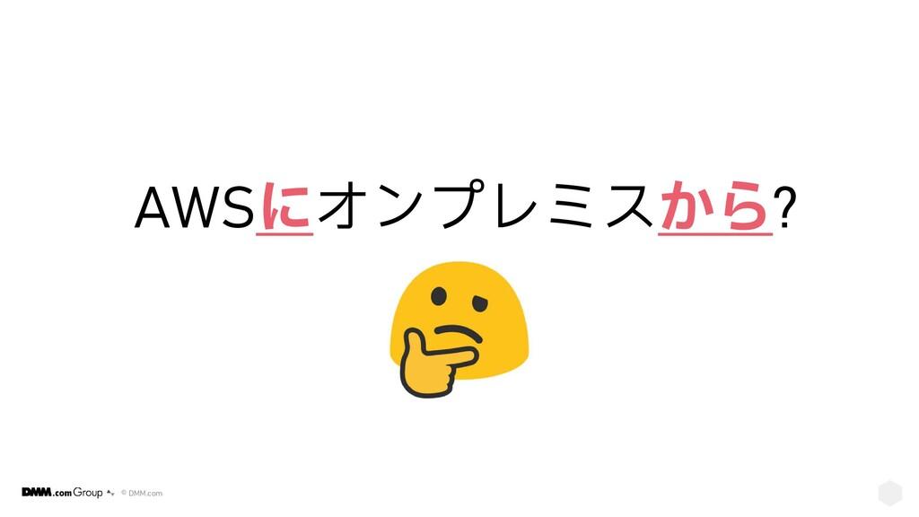 © DMM.com AWSにオンプレミスから?