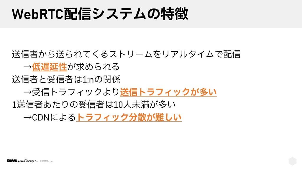 © DMM.com WebRTC配信システムの特徴 送信者から送られてくるストリームをリアルタ...