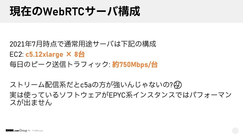 © DMM.com 現在のWebRTCサーバ構成 2021年7月時点で通常用途サーバは下記の構...