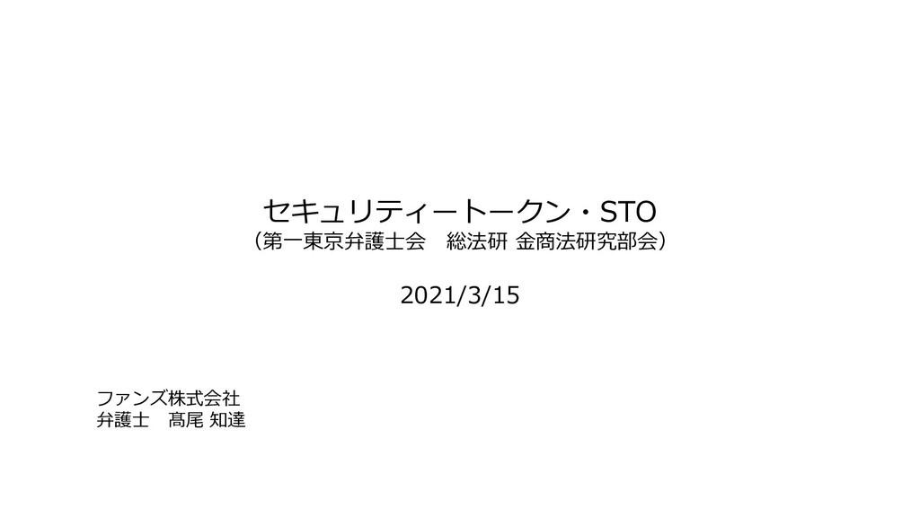セキュリティートークン・STO (第一東京弁護士会 総法研 金商法研究部会) 2021/3/1...