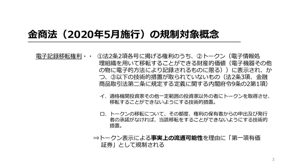 3 金商法(2020年5月施行)の規制対象概念 電子記録移転権利・・ ①法2条2項各号に掲げる...