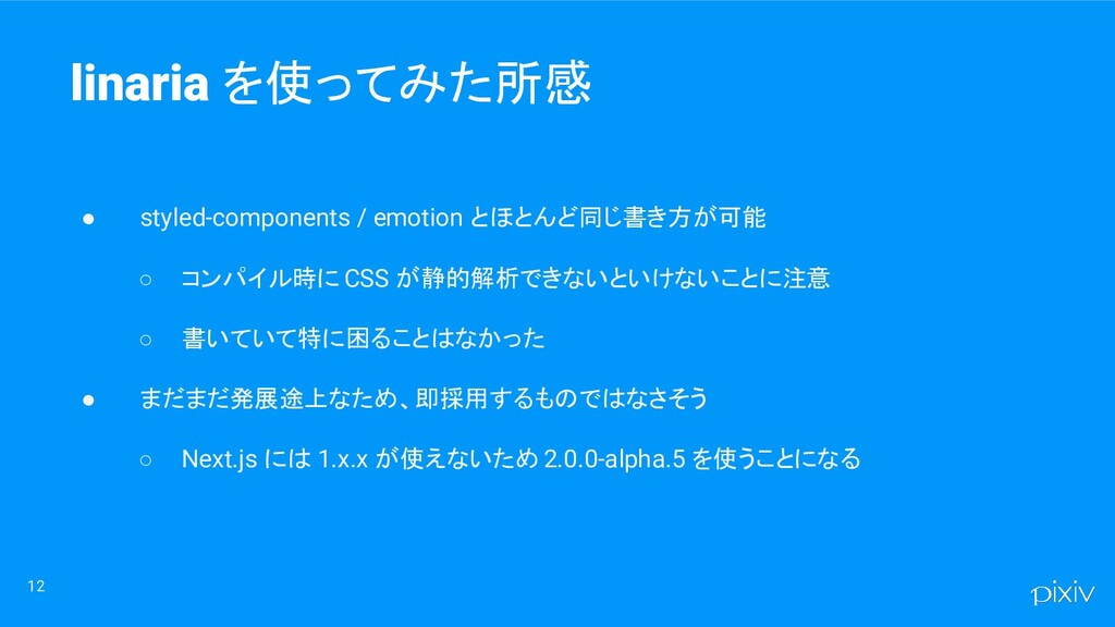 12 linaria を使ってみた所感 ● styled-components / emoti...