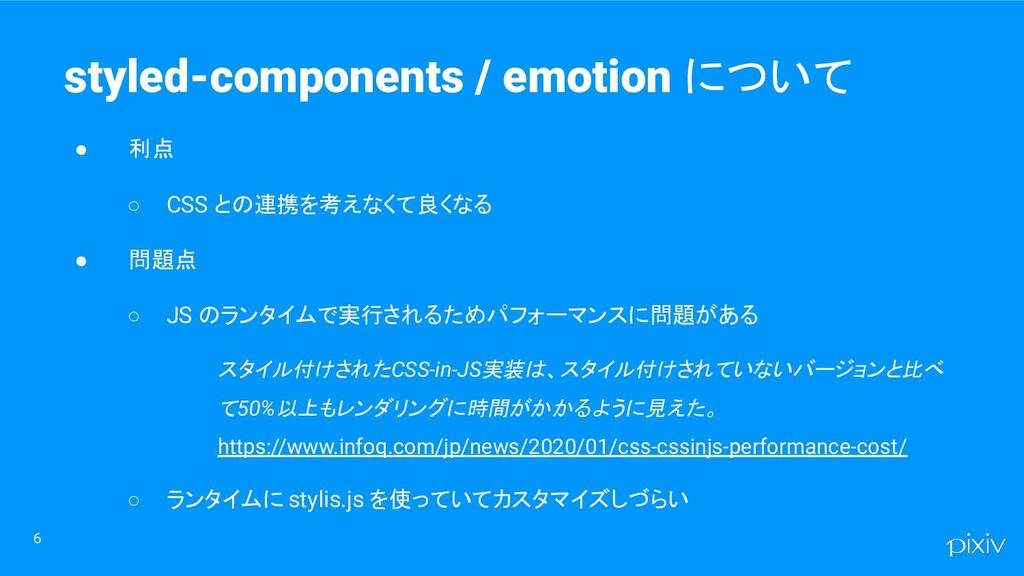 6 styled-components / emotion について ● 利点 ○ CSS と...