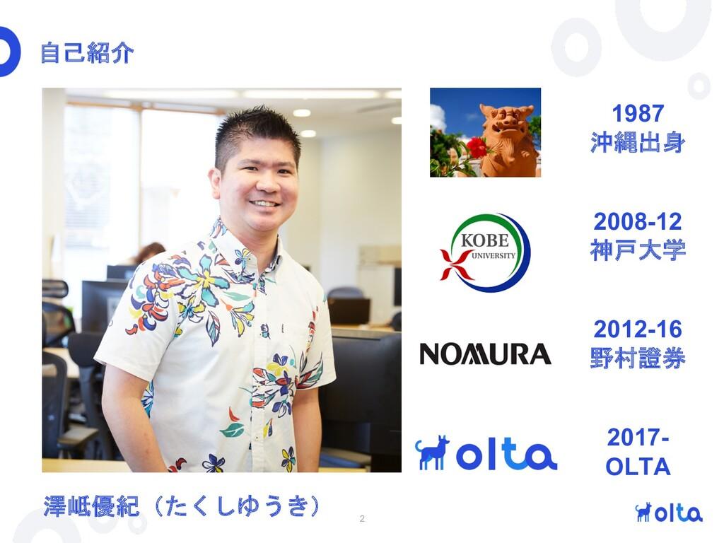 2 自己紹介 1987 沖縄出身 澤岻優紀(たくしゆうき) 2008-12 神戸大学 2012...