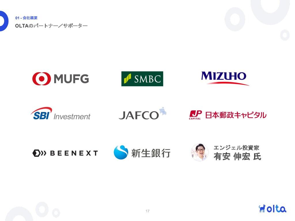 17 OLTAのパートナー/サポーター 01 - 会社概要 有安 伸宏 氏 エンジェル投資家