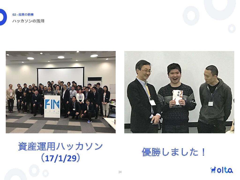 34 ハッカソンの活用 02 - 起業の経緯 ӡ༻ϋοΧιϯ ʢ17/1/29ʣ ༏উ͠·...