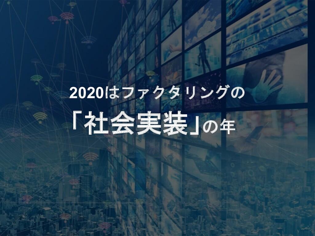 2020はファクタリングの 「社会実装」 の年