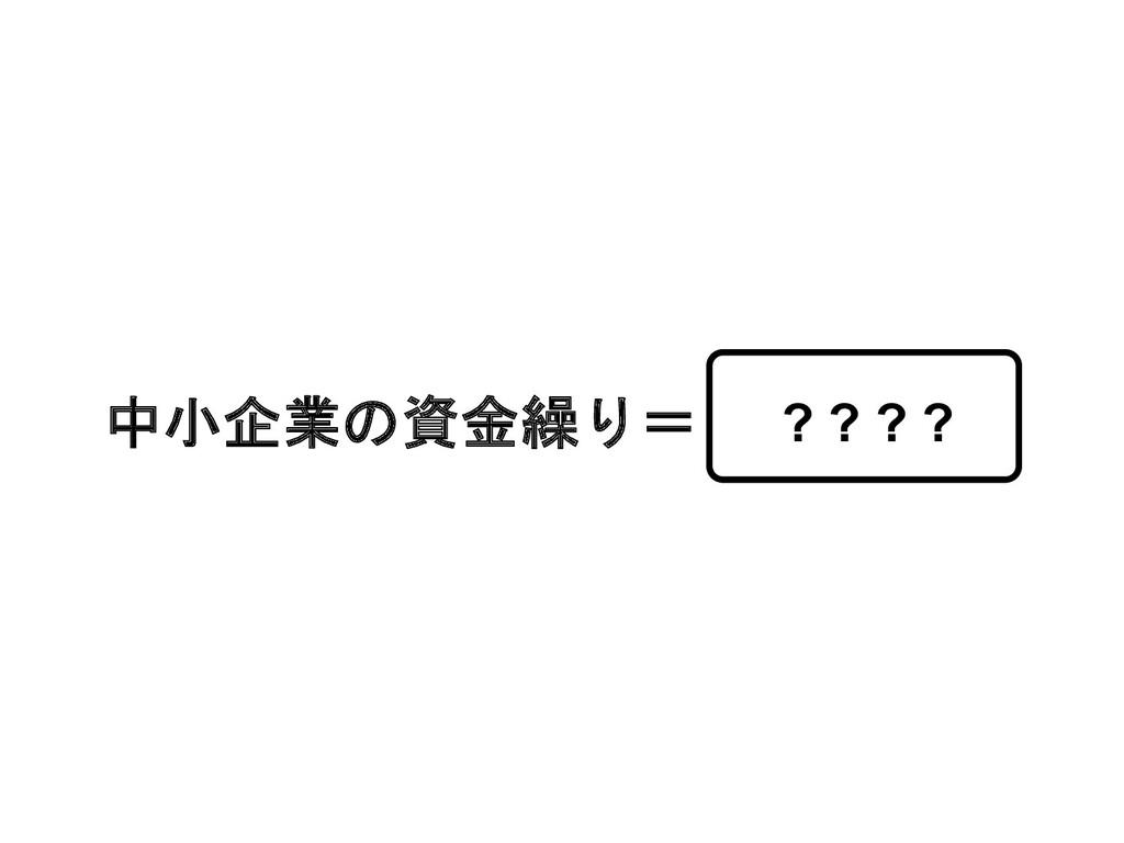 中小企業の資金繰り= ? ? ? ?