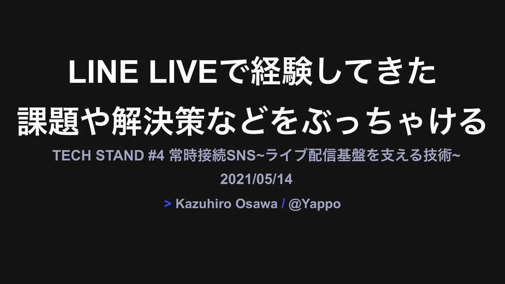 LINE LIVEͰܦݧ͖ͯͨ͠ ՝ղܾࡦͳͲΛͿͬͪΌ͚Δ > Kazuhiro Osa...